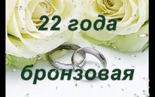 Бронзовая свадьба — что подарить на 22 годовщину совместной жизни