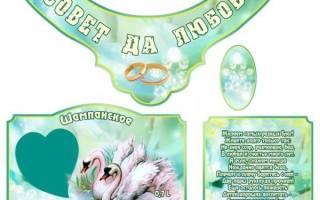 Свадебные наклейки на бутылки — шаблоны для скачивания