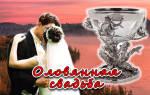 Свадьба розовая, оловянная, 10 годовщина совместной жизни