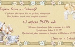 Текст приглашения на свадьбу — как правильно подписать, образец