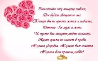 Поздравления на свадьбу дочери от матери, отца