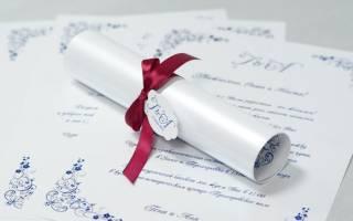 Свиток-приглашение на свадьбу своими руками — шаблоны