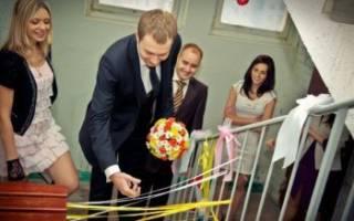 Оригинальные конкурсы на выкуп невесты для жениха
