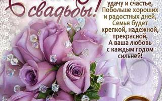 Подарки и поздравления с днем свадьбы коллеге