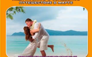 Куда поехать в свадебное путешествие в апреле, марте, мае