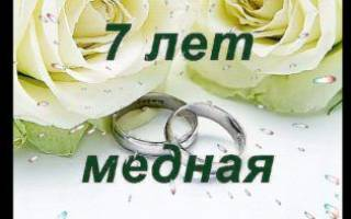 Медная свадьба — как поздравить с 7 годовщиной совместной жизни