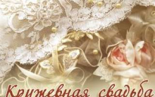 13 годовщина свадьбы — поздравления, подарки на кружевной юбилей